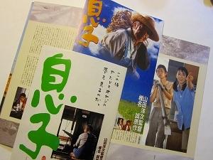 s-映画「息子」.jpg